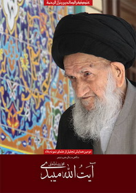 ayatollah-mibodi