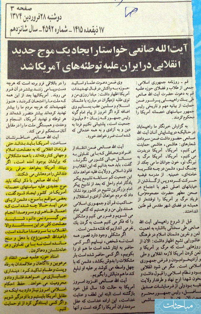 sanei-newspaper4