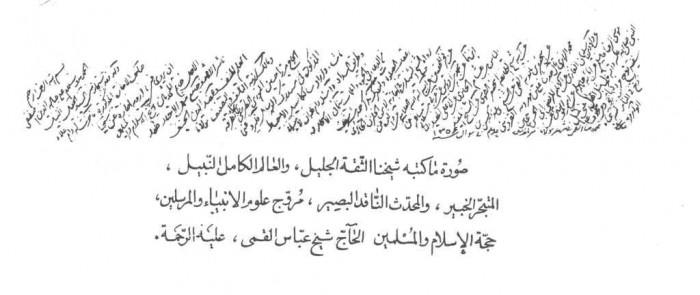 sheikh-abbas-handwriting