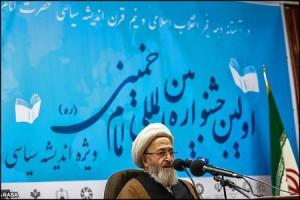sobhani-imam-khomeini