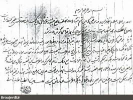 پاسخ آقای بروجردی به نامه علما درباره مجلس مؤسسان سال ۱۳۲۸