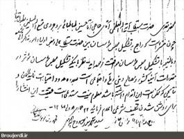 نامه علما به آقای بروجردی درباره مجلس مؤسسان ۱۳۲۸