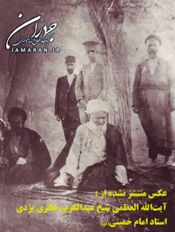 Haeri-Yazdi-Jamaran