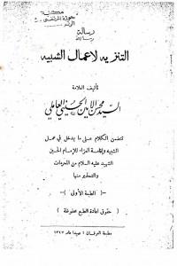 al-tanzih