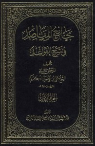 jame-al-maghased