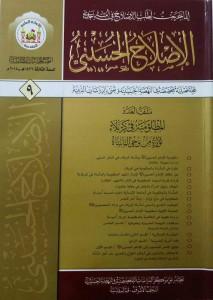 al-Islah-al-Husayni