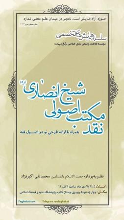Hamayesh Shaykh Ansari