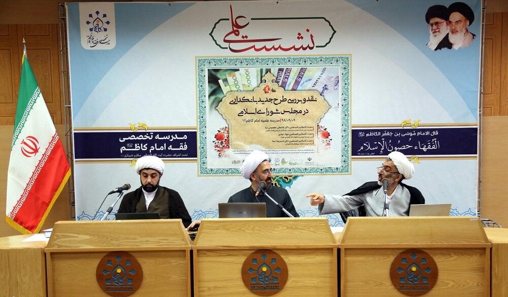 نشست علمی «نقدو بررسی طرح جدید بانکداری در مجلس شورای اسلامی»