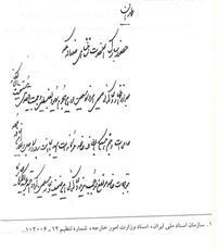 Letter-to-rezashah