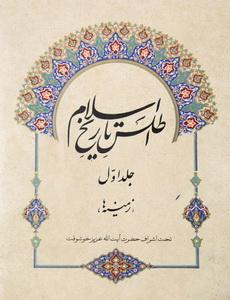 atlas-tarikh-eslam