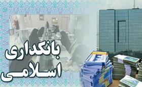 bankdari_eslami