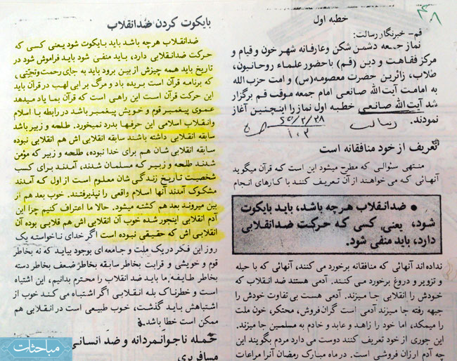 sanei-newspaper7