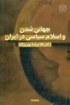 تألیف حجتالاسلام دکتر غلامرضا بهروزی لک، استادیار دانشگاه باقرالعلوم(ع)
