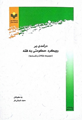 book-feqh
