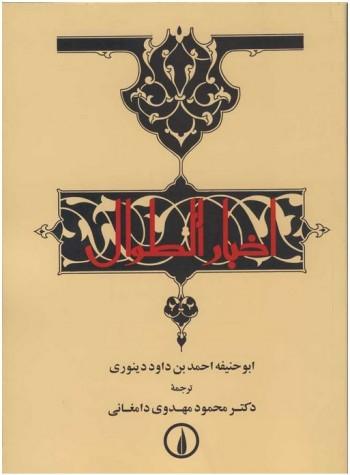 akhbar-al-teval
